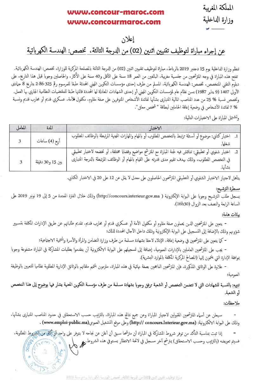 وزارة الداخلية مباراة لتوظيف 42 تقني متخصص بالسلم 9 آخر أجل 19 نونبر 2019 Con210