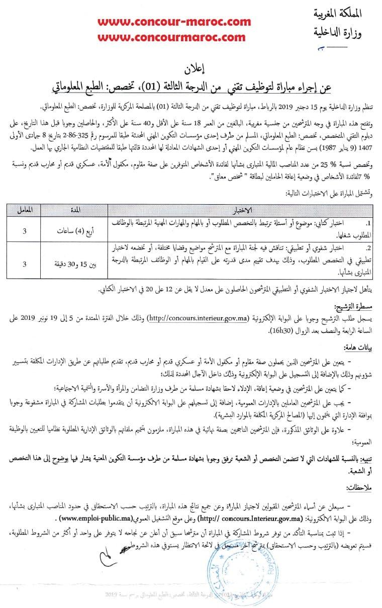 وزارة الداخلية مباراة لتوظيف 42 تقني متخصص بالسلم 9 آخر أجل 19 نونبر 2019 Con310