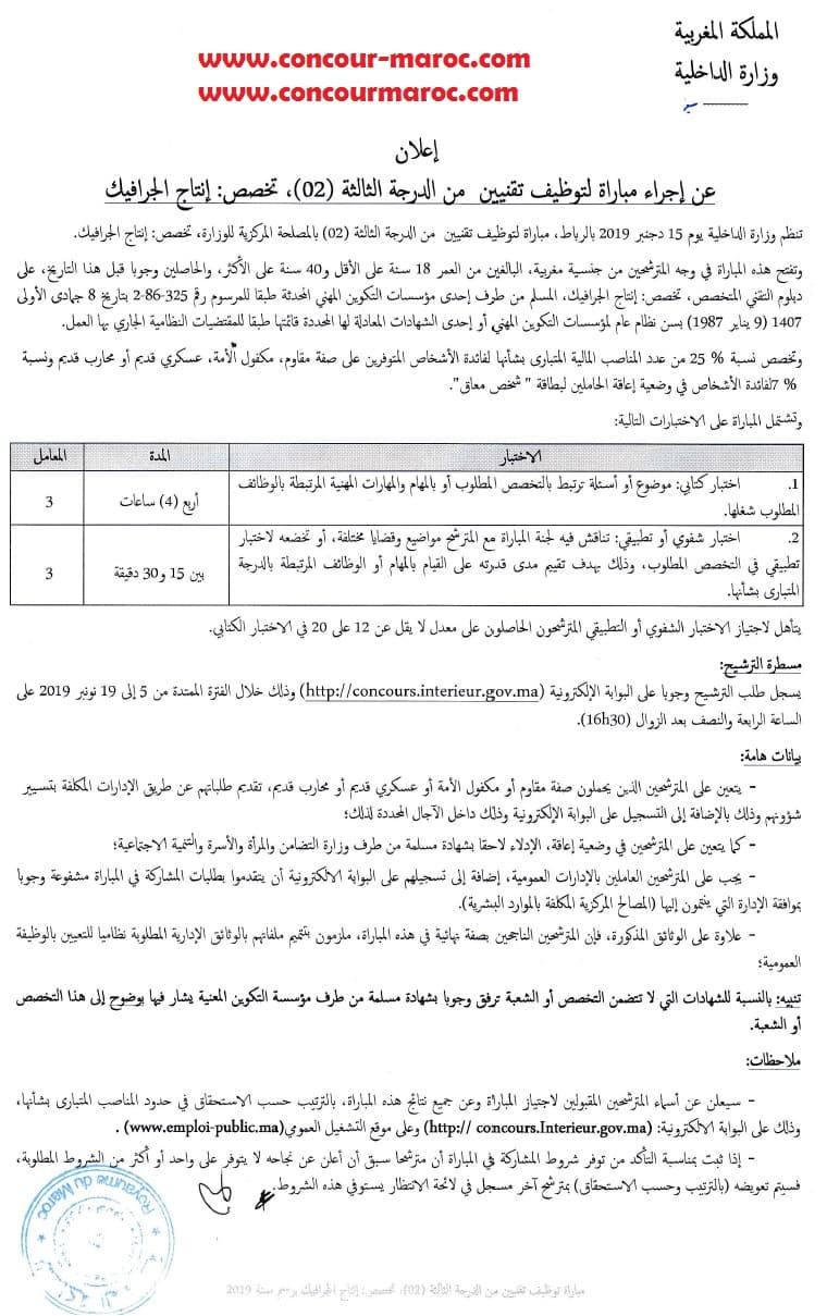 وزارة الداخلية مباراة لتوظيف 42 تقني متخصص بالسلم 9 آخر أجل 19 نونبر 2019 Con410