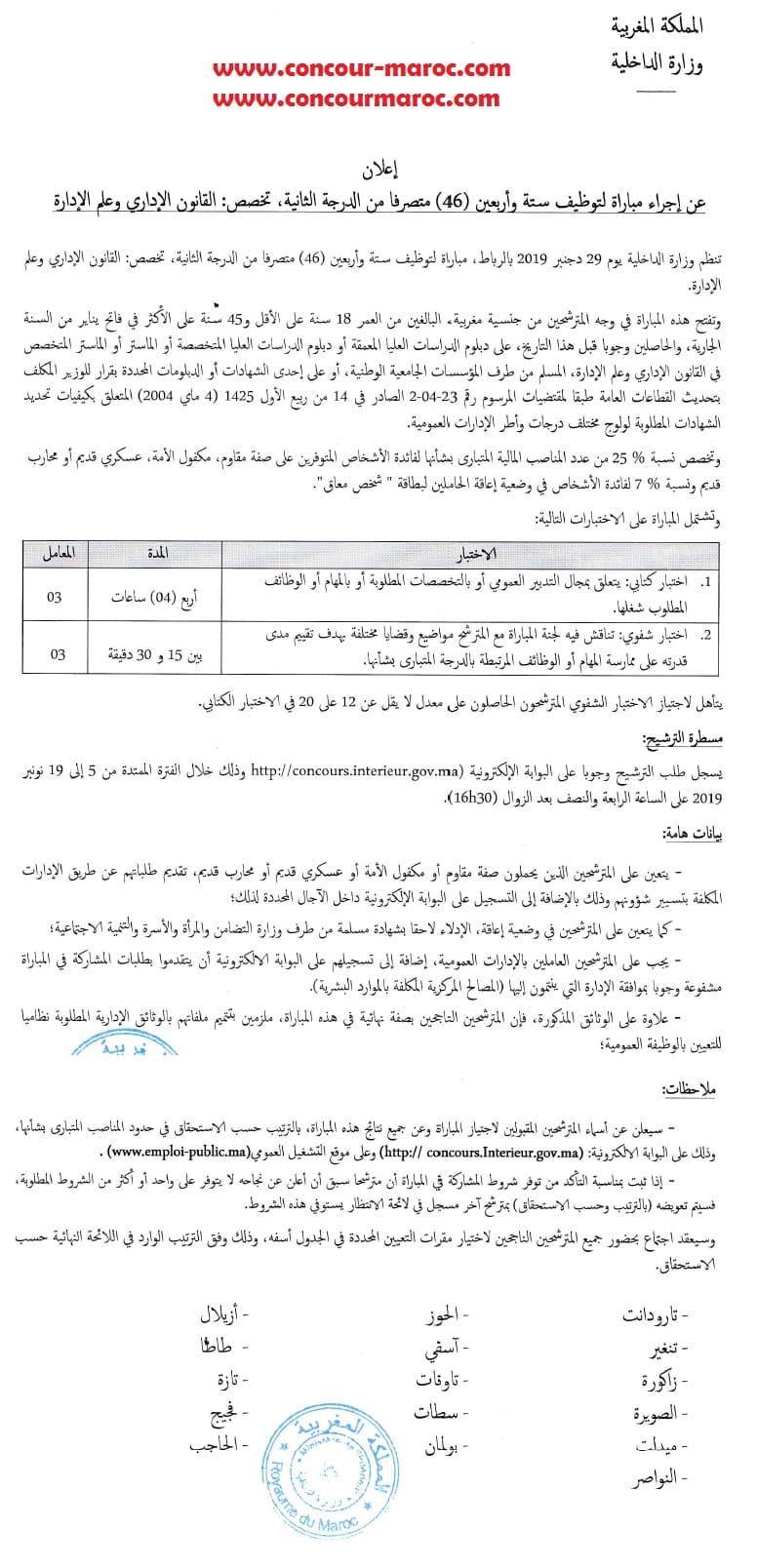 وزارة الداخلية مباراة لتوظيف 154 منصب اطر و مهندسين في عدة تخصصات آخر أجل 19 نونبر 2019 Conco102