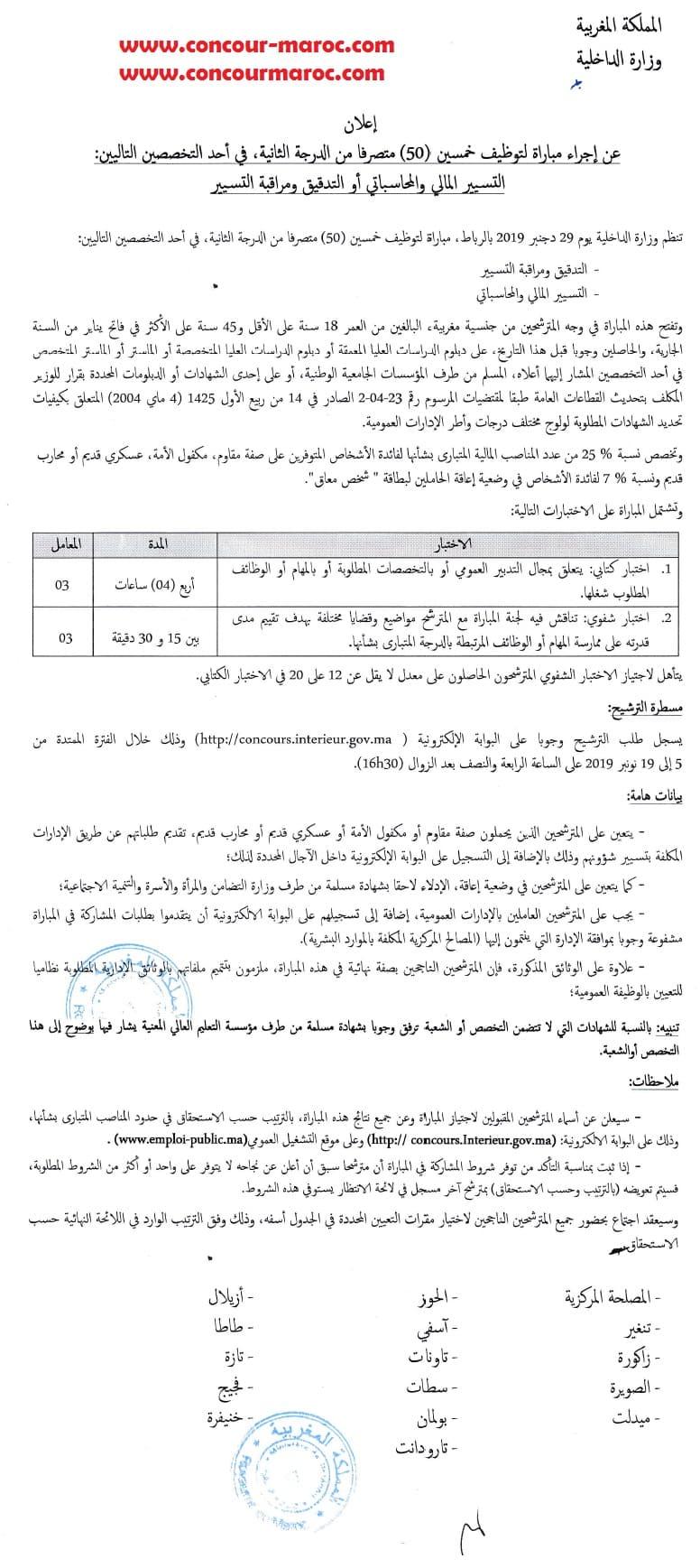وزارة الداخلية مباراة لتوظيف 154 منصب اطر و مهندسين في عدة تخصصات آخر أجل 19 نونبر 2019 Conco103