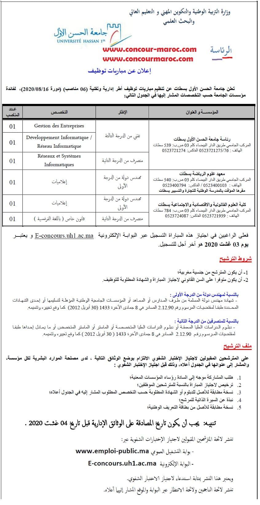 جامعة الحسن الأول - سطات : مباراة توظيف تقنيين و أطر إدارية وتقنية آخر أجل للتسجيل 3 غشت 2020 Conco111