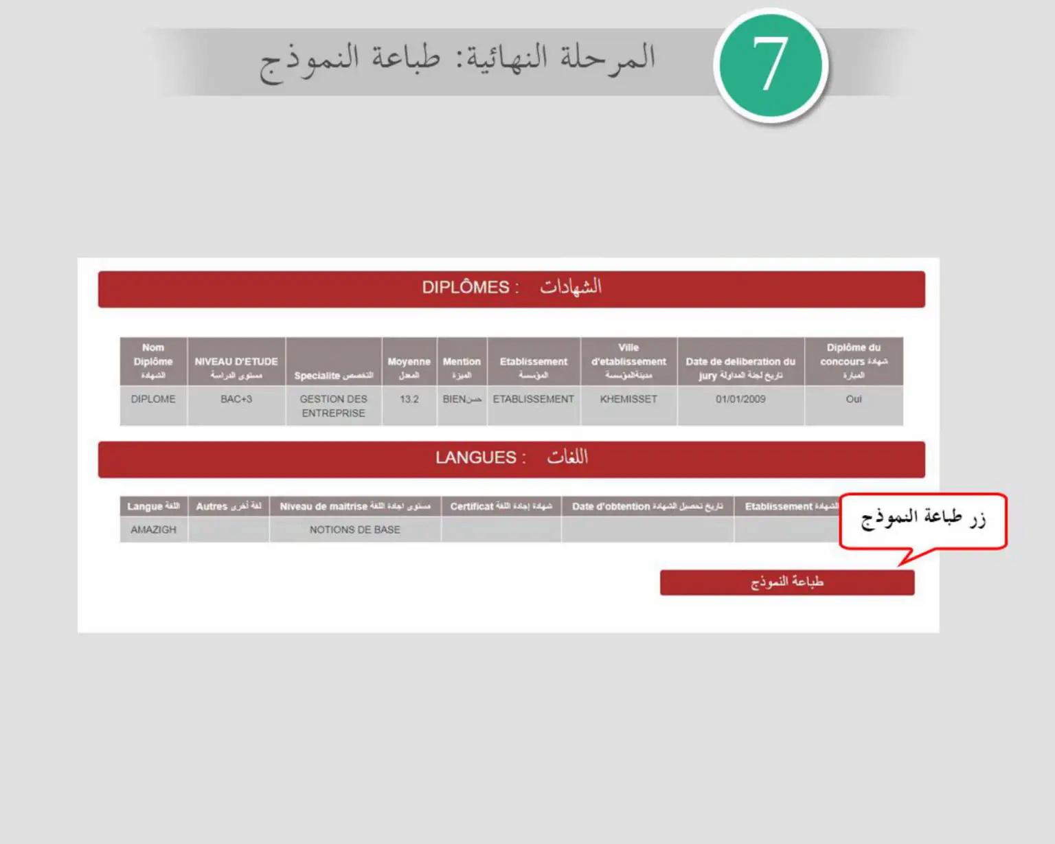 مباريات توظيف 7947 منصب في مختلف اسلاك الشرطة بالمديرية العامة للأمن الوطني اخر اجل للتسجيل 25 نونبر 2020 Conco140