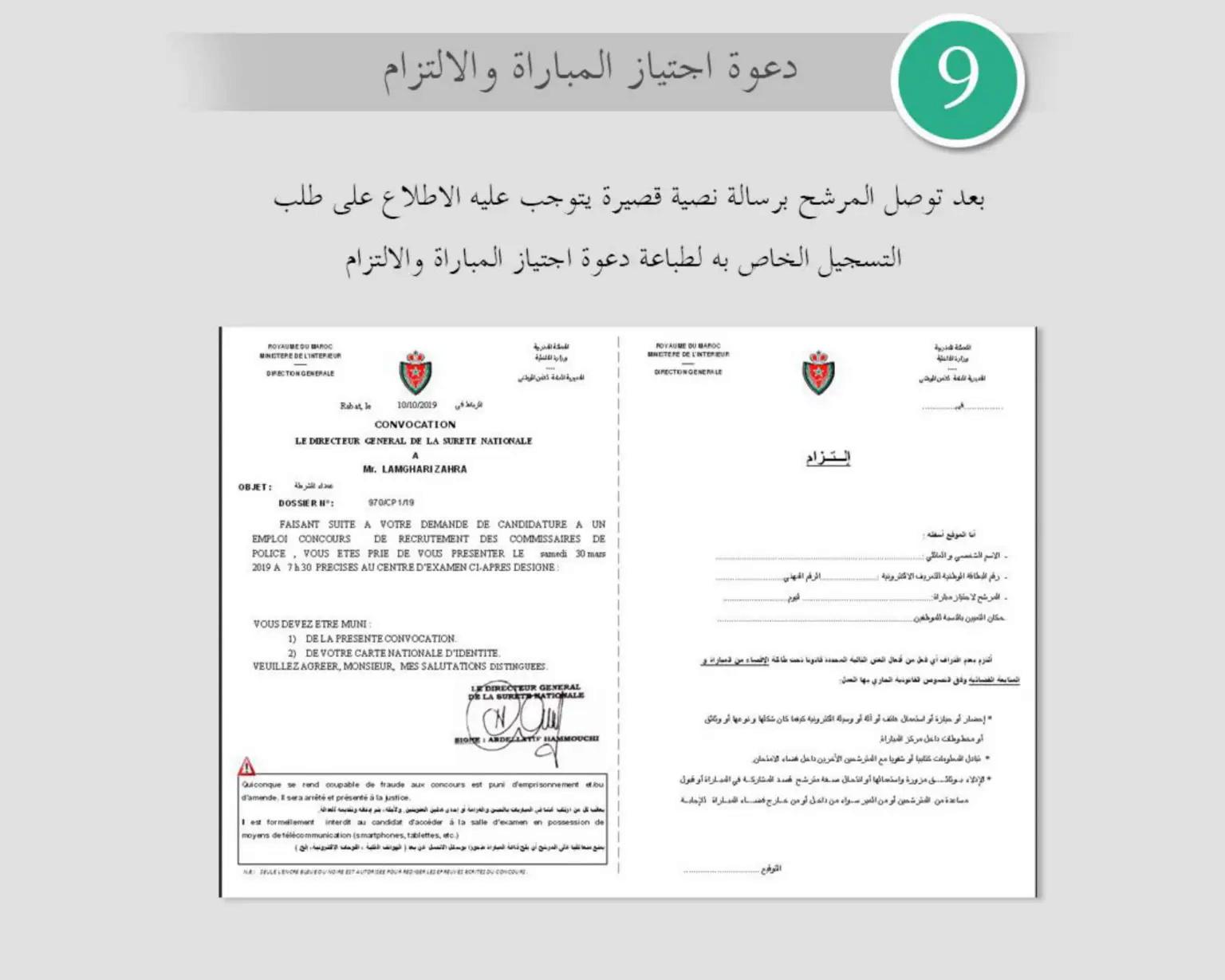 مباريات توظيف 7947 منصب في مختلف اسلاك الشرطة بالمديرية العامة للأمن الوطني اخر اجل للتسجيل 25 نونبر 2020 Conco142