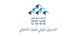 الصندوق الوطني للضمان الاجتماعي CNSS لائحة المدعوين لإجراء الاختبار الشفوي لمباراة توظيف 300 منصب في مختلف الدرجات و التخصصات 2020 Conco145