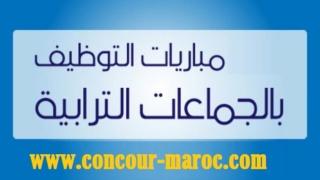 اعلانات توظيف جديدة في عدة جماعات قروية و ترابية و بلديات في مختلف جهات المملكة 2021 Conco156
