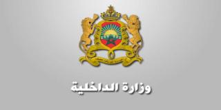 اعلانات مباريات توظيف جديدة بعدة جماعات و بلديات في مختلف جهات المملكة 2021 Conco157
