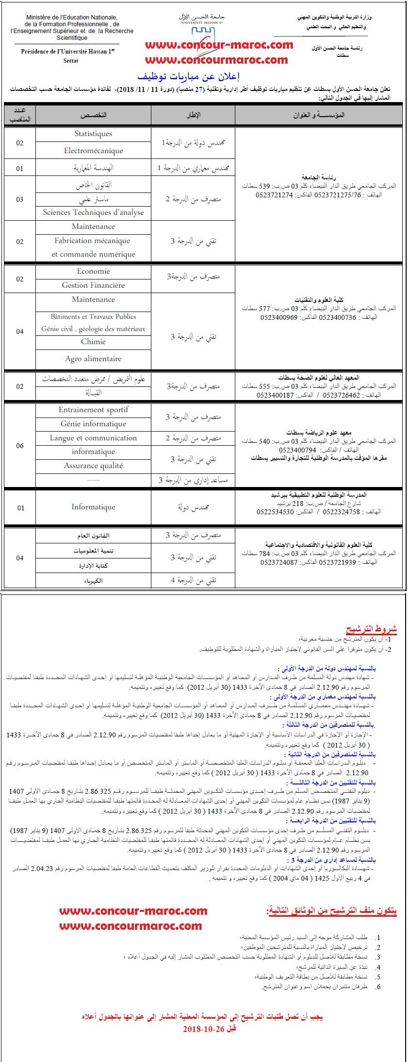 جامعة الحسن الأول - سطات : مباراة لتوظيف تقنيين و أطر إدارية وتقنية آخر أجل 25 اكتوبر 2018   Concou38