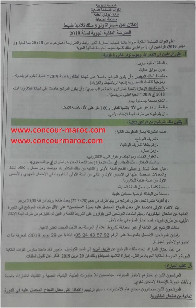 اعلان باللغة العربية لمباراة ولوج سلك الضباط بالأكاديمية الملكية العسكرية و المدرسة الملكية الجوية قبل 29 أبريل 2019 Concou65