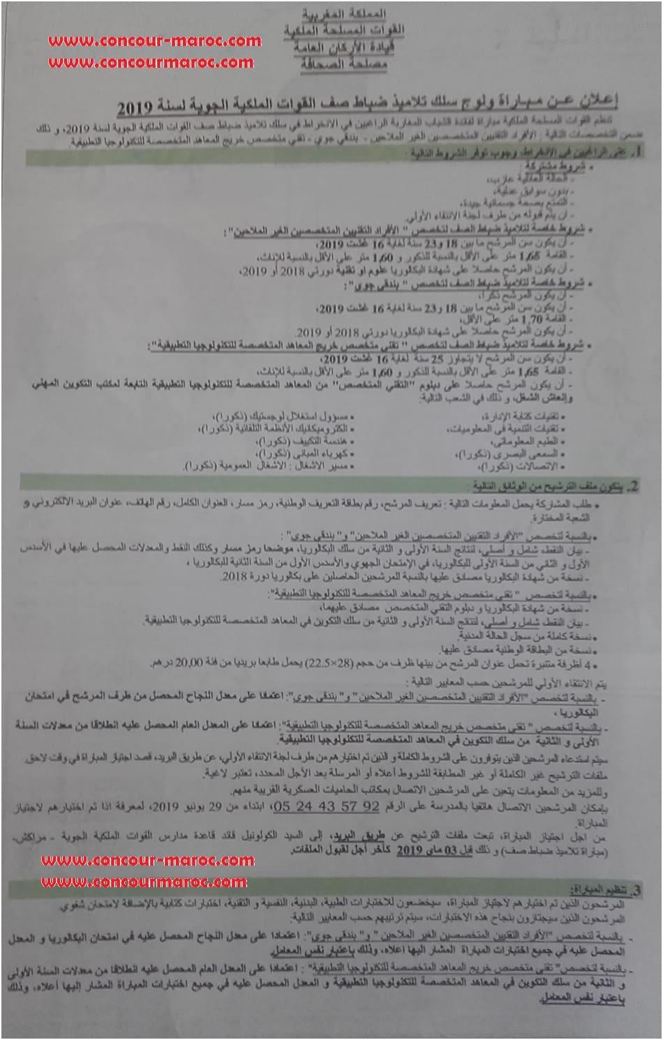 اعلان باللغة العربية القوات الملكية الجوية مباراة لتوظيف تلاميذ ضباط الصف افراد التقنيين المتخصصين الغير الملاحين و بندقي جوي و خريجي تقني متخصص آخر أجل 3 ماي 2019 Concou70