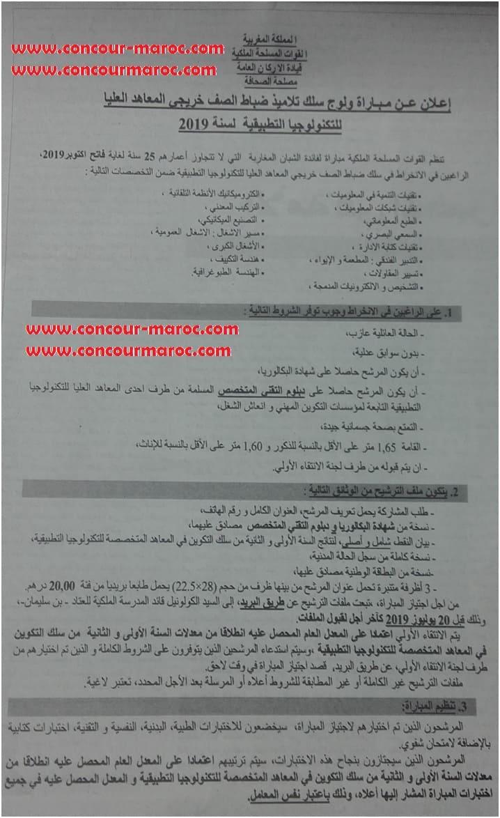اعلان باللغة العربية لمباراة ولوج سلك تلاميذ ضباط الصف (ISTA) - تقنيين متخصصين بالقوات المسلحة الملكية آخر أجل 20 يوليوز 2019 Concou77