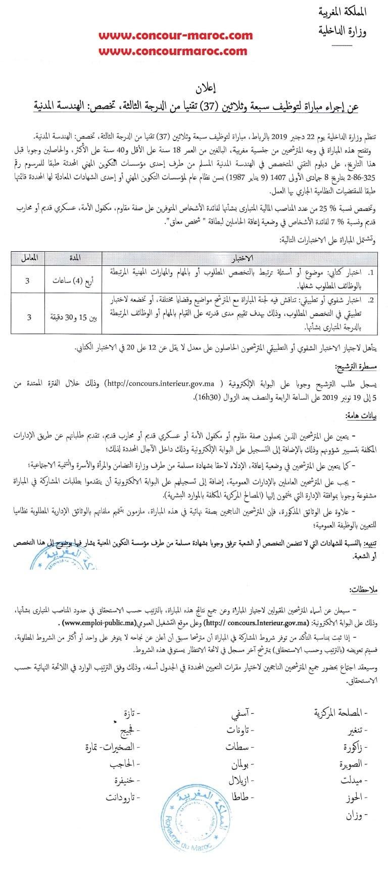 وزارة الداخلية مباراة لتوظيف 42 تقني متخصص بالسلم 9 آخر أجل 19 نونبر 2019 Contec10