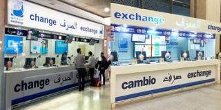 وكالة مالية لصرف العملات بمطار محمد الخامس الدولي توظيف 10 مناصب شباكي Global12