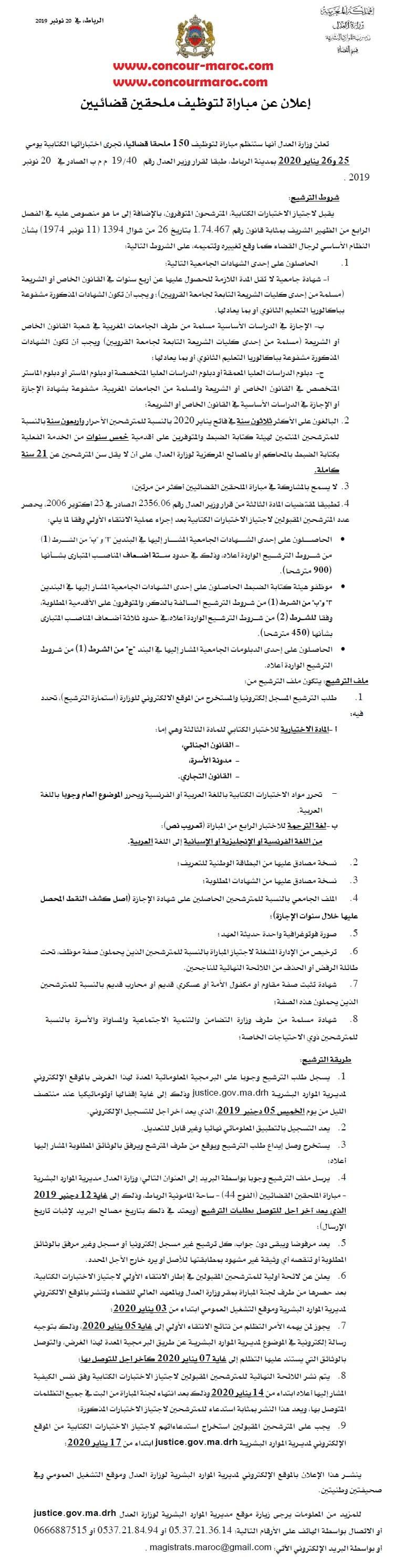 وزارة العدل : مباراة توظيف 150 ملحقا قضائيا للحاصلين على الاجازة و الماستر اخر اجل 05 دجنبر 2019  Iaa_a_12