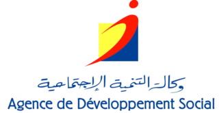 وكالة التنمية الاجتماعية : مباراة لتوظيف 05 مناصب في عدة درجات اخر اجل 15 اكتوبر 2019 Iaao_a20