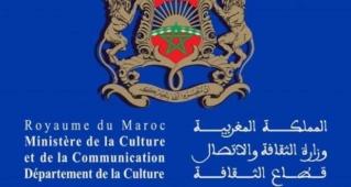 وزارة الثقافة والاتصال - قطاع  الثقافة :مباراة لتوظيف 20 منصب في مختلف الدرجات و التخصصات آخر أجل 23 غشت 2019 Io-aoa10