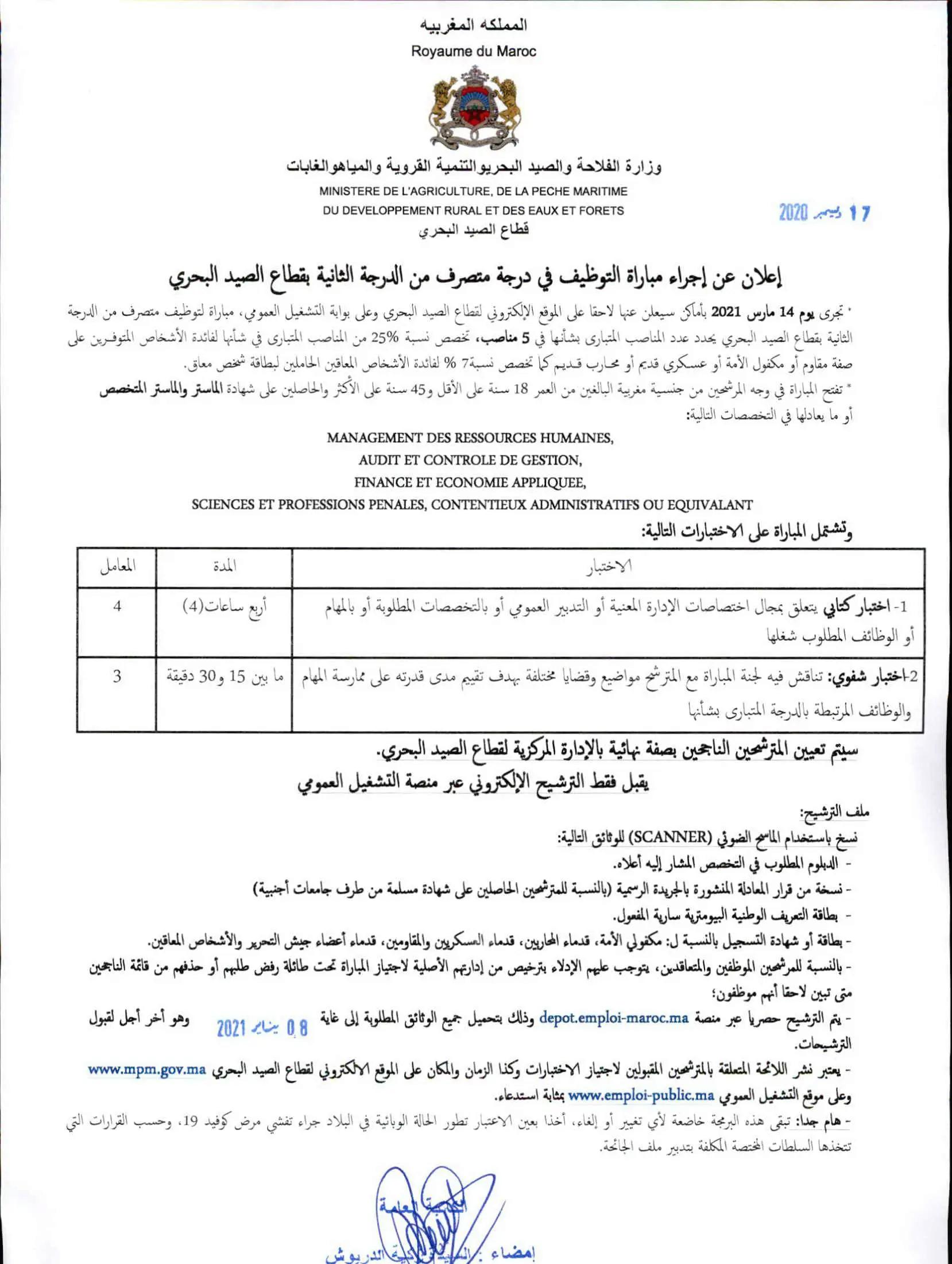وزارة الفلاحة والصيد البحري - قطاع الصيد البحري  مباريات توظيف 45 منصب في مختلف الدرجات والتخصصات آخر أجل 8 يناير 2021 Io_aaa15