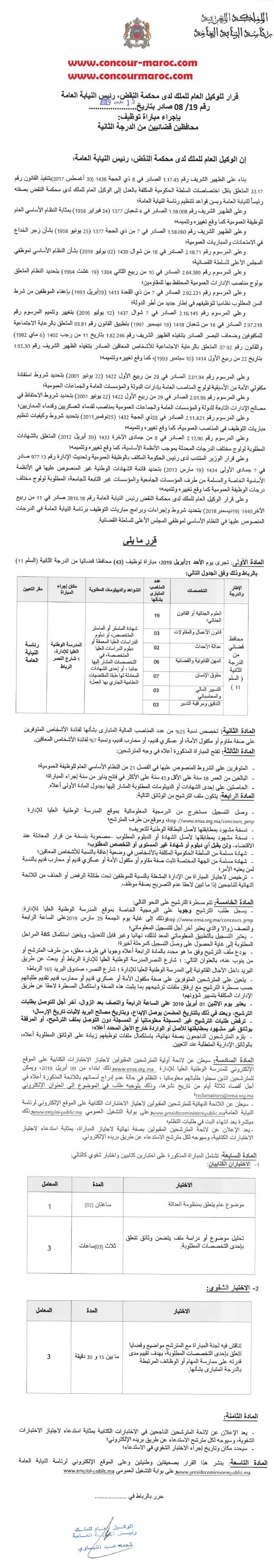 رئاسة النيابة العامة : مباراة لتوظيف 43 محافظ قضائي من الدرجة الثانية آخر أجل 1 ابريل 2019 Io_aao15