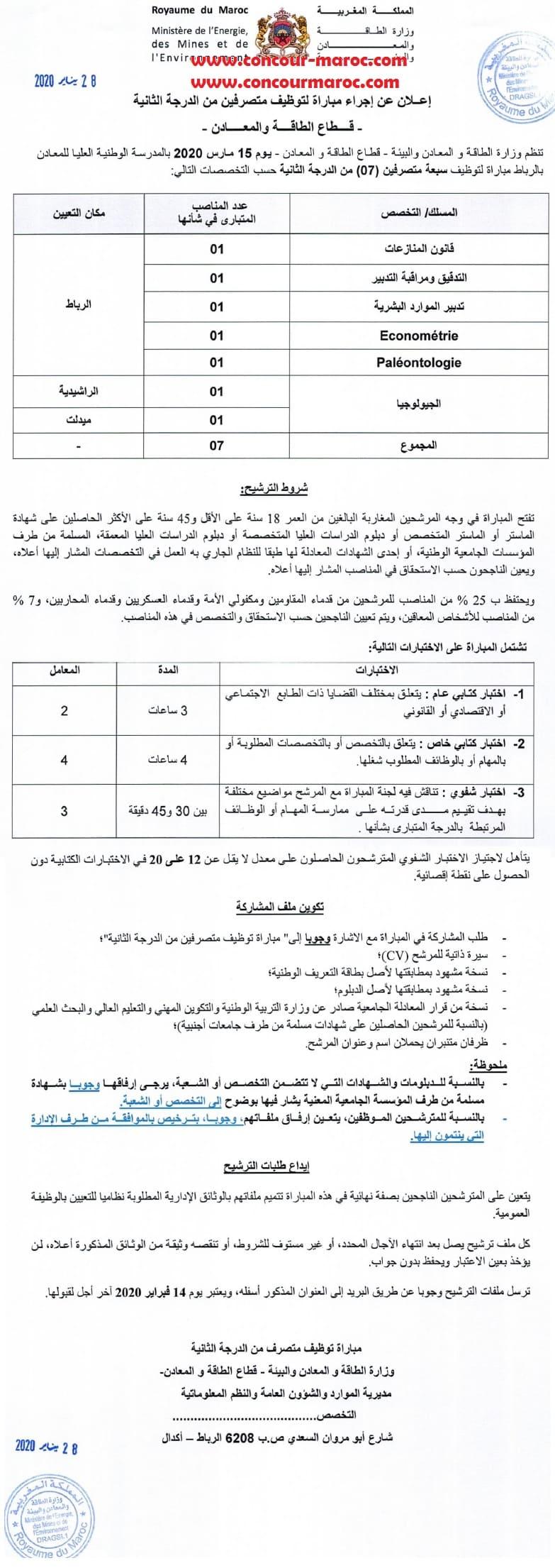 وزارة الطاقة والمعادن : مباراة توظيف 58 منصب في مختلف الدرجات و التخصصات آخر أجل 14 فبراير 2020 Io_aao26