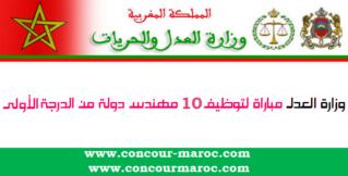 وزارة العدل : مباراة لتوظيف 10 مهندسي الدولة من الدرجة الأولى آخر أجل للتسجيل الإلكتروني 7 يناير و للترشيح 17 يناير 2019  Io_aca10