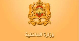 وزارة الداخلية : مباراة لتوظيف 20 مهندس دولة من الدرجة الأولى سلم 11 آخر أجل 7 يناير 2019  Io_acy11