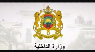 وزارة الداخلية : لائحة المدعوين لإجراء مباراة لتوظيف 90 منصب في عدة درجات يوم 22 دجنبر 2019 Io_acy14