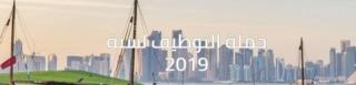 وزارة التعليم القطرية توظيف 237 استاذ في عدة تخصصات من المغرب بعقود عمل دائمة آخر أجل 11 يناير 2019 Io_aoa12