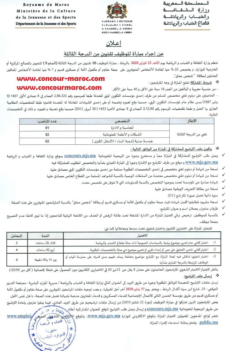 وزارة الشباب والرياضة : مباراة توظيف 15 منصب تقنيين و مهندسين آخر أجل 17 يناير 2020 Io_aoa15