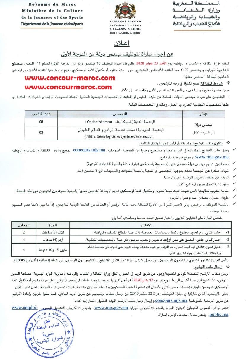 وزارة الشباب والرياضة : مباراة توظيف 15 منصب تقنيين و مهندسين آخر أجل 17 يناير 2020 Io_aoa16