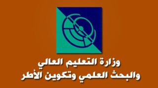 وزارة التعليم العالي والبحث العلمي مباريات توظيف 17 منصب في مختلف التخصصات و الدرجات آخر أجل 2 يوليوز 2021 Io_aoa22