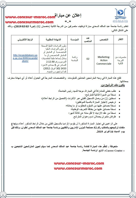 رئاسة جامعة عبد المالك السعدي تطوان : مباراة لتوظيف 02 متصرفين من الدرجة الثانية آخر أجل 16 فبراير 2019  Io_yao11