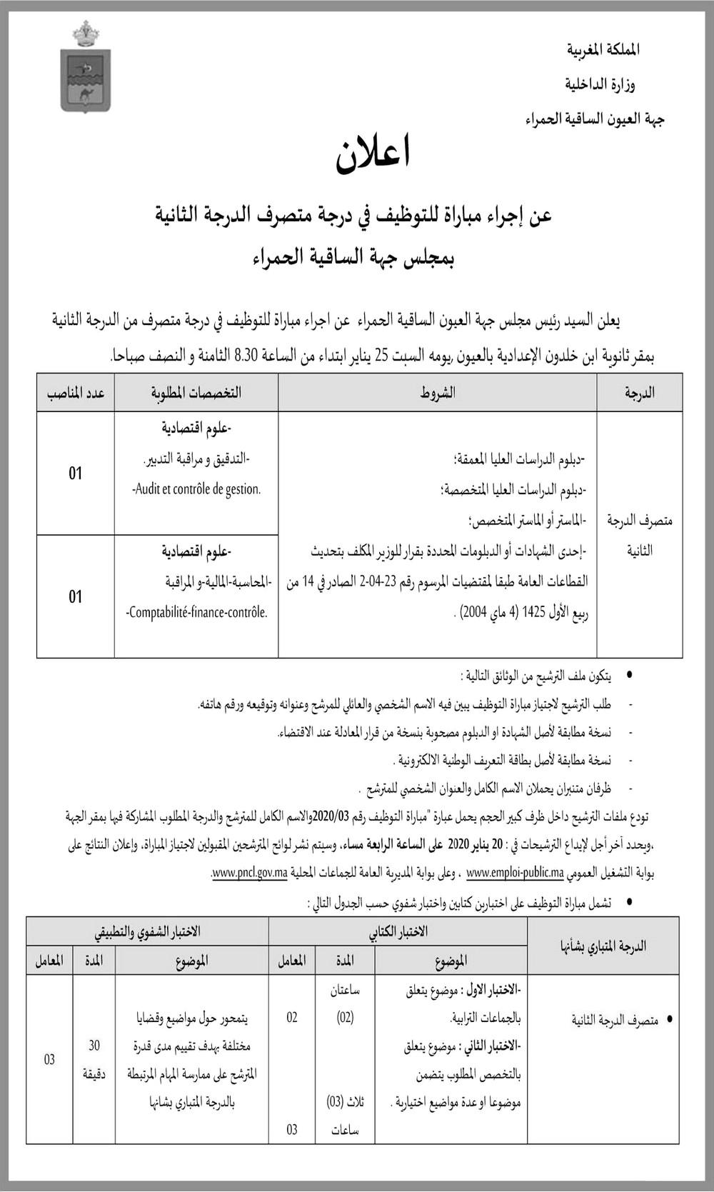 مجلس جهة العيون الساقية الحمراء : مباراة لتوظيف 15 منصب في عدة درجات و تخصصات  آخر أجل 20 يناير 2020 La3you10