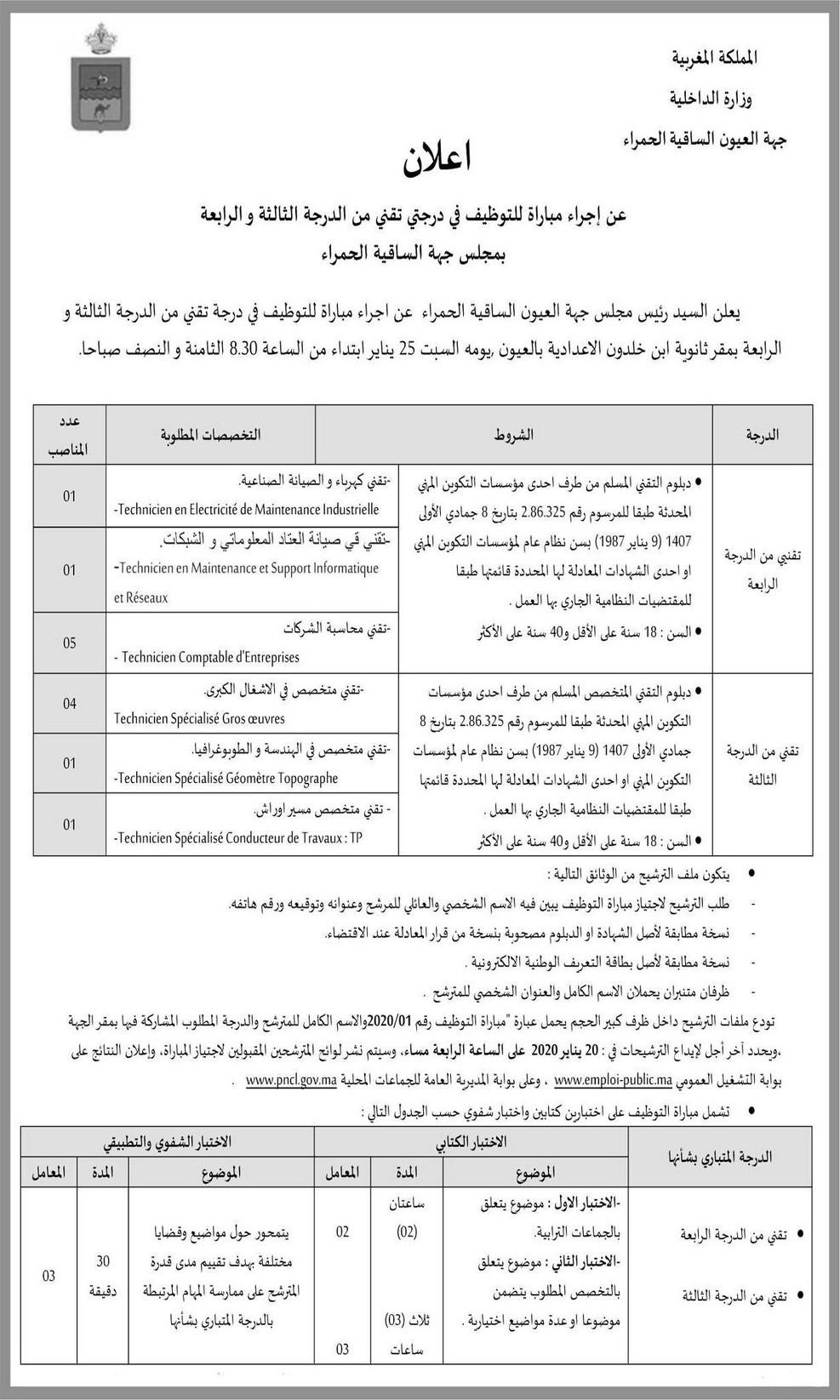 مجلس جهة العيون الساقية الحمراء : مباراة لتوظيف 15 منصب في عدة درجات و تخصصات  آخر أجل 20 يناير 2020 La3you11