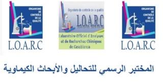 المختبر الرسمي للتحاليل والأبحاث الكيماوية : مباراة توظيف 03 تقنيين من الدرجة الثالثة آخر اجل 17 ماي 2019 Labora11