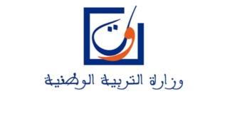 وزارة التربية الوطنية مباريات توظيف مهندسي دولة و متصرفين و تقنيين - 40 منصب في عدة تخصصات اخر اجل 10 ماي 2021 Le-min11