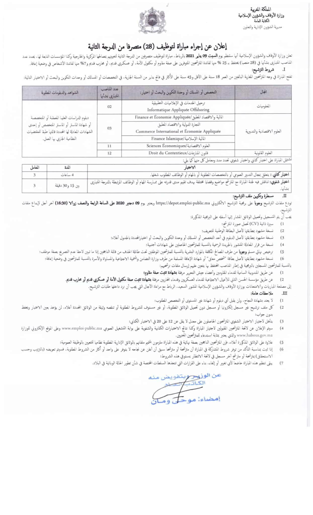 وزارة الأوقاف والشؤون الإسلامية مباراة توظيف 118 منصب تقنيين و اطر في عدة تخصصات آخر أجل 9 دجنبر 2020 Le_min11