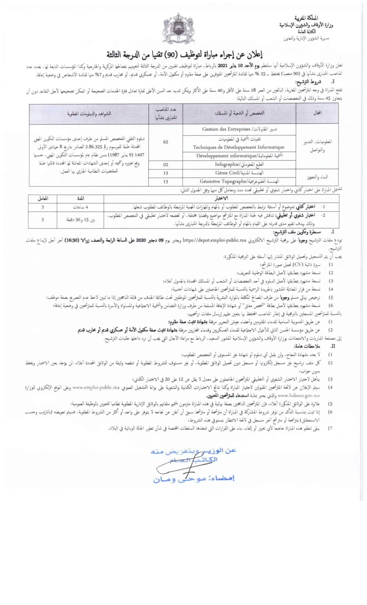 وزارة الأوقاف والشؤون الإسلامية مباراة توظيف 118 منصب تقنيين و اطر في عدة تخصصات آخر أجل 9 دجنبر 2020 Le_min12