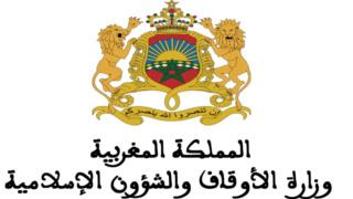 وزارة الأوقاف والشؤون الإسلامية مباراة توظيف 118 منصب تقنيين و اطر في عدة تخصصات آخر أجل 9 دجنبر 2020 Le_min13