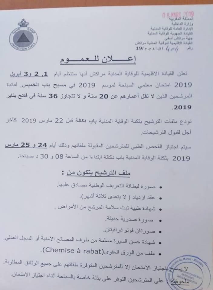 القيادة الإقليمية للوقاية المدنية مراكش و الصويرة مباراة لاختيار معلمي سباحة موسمي للعمل بشواطئ قبل 20 و 22 مارس 2019 Marakc10