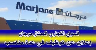 مركب التجاري مرجان - مارينا الدارالبيضاء توظيف 49 منصب في عدة مناصب  Marjan10