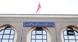 وزارة الأوقاف و الشؤون الإسلامية : مباراة لتوظيف (06) مساعدين تقنيين من الدرجة الثالثة آخر أجل 15 فبراير 2019  Minist15