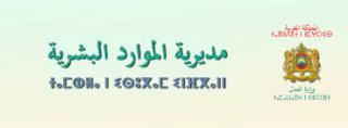 وزارة العدل : لائحة المدعوين لإجراء مباراة لتوظيف محرر قضائي من الدرجة الثالثة سلم 9 Minist17