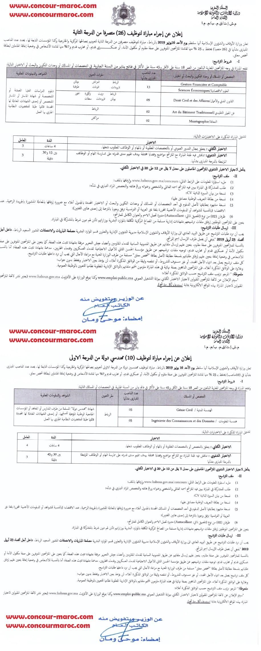 وزارة الأوقاف والشؤون الإسلامية : مباراة لتوظيف 26 متصرف من الدرجة الثانية و 10 مهندس دولة آخر أجل 23 ابريل 2019 Minist20