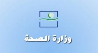 وزارة الصحة : مباراة توظيف 200 ممرض من الدرجة الأولى و 143 طبيب من الدرجة الأولى آخر اجل 16 ماي 2019 Minist21