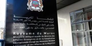 الوزارة المكلفة بالمغاربة المقيمين بالخارج وشؤون الهجرة : مباراة توظيف 08 اطر في عدة تخصصات اخر اجل 23 اكتوبر 2019  Minist25