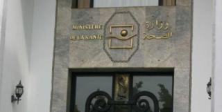 وزارة الصحة : مباراة توظيف 200 مساعد تقني من الدرجة الثالثة - سلم 6 آخر أجل 16 دجنبر 2019 Minist26
