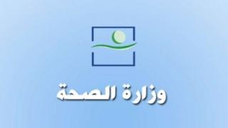 وزارة الصحة : مباراة توظيف 30 منصب برخصة السياقة و شهادة التأهيل المهني آخر أجل 06 يناير 2020 Minist28