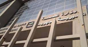 وزارة الصحة - المديريات الجهوية للصحة مباراة جديدة لتوظيف 2158 منصب في عدة تخصصات و درجات آخر أجل 2 دجنبر 2020 Minist33