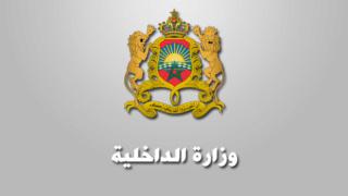 وزارة الداخلية مباراة توظيف 589 منصب في عدة تخصصات لفائدة الشباب حاملي الشواهد و الدبلومات آخر أجل 6 اكتوبر 2021 Minist45