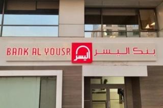 بنك اليسر التابع لمجوعة البنك الشعبي توظيف في العديد من المناصب Oaa_ao10